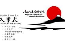 ふじやま国際学院へようこそ! Welcome to Fujiyama Japanese Language School!