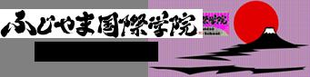 ふじやま国際学院